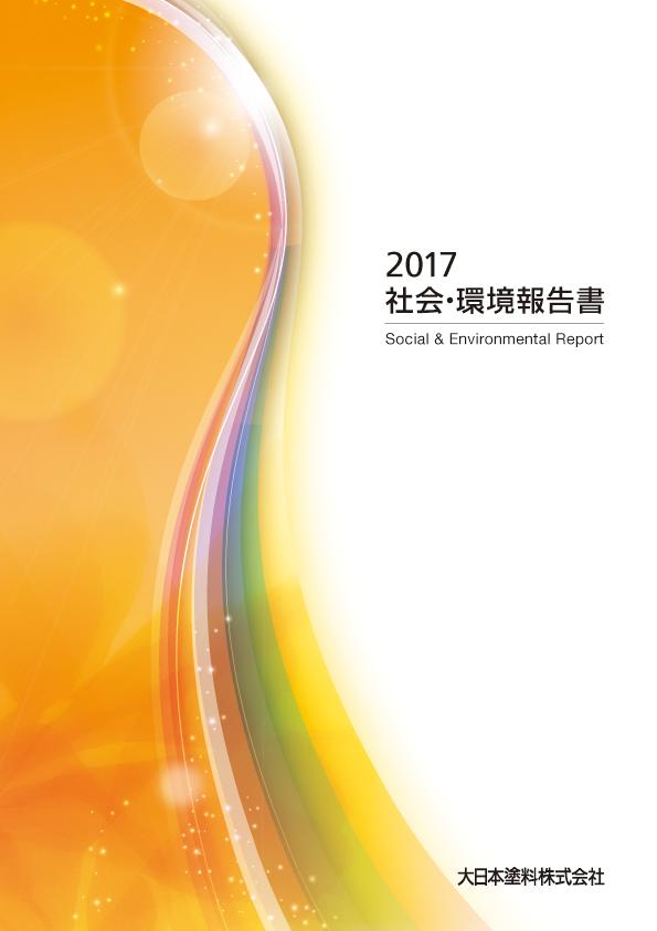 社会・環境報告書2017