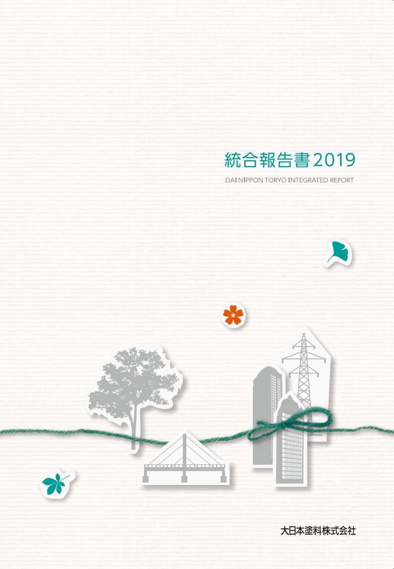 統合報告書2019
